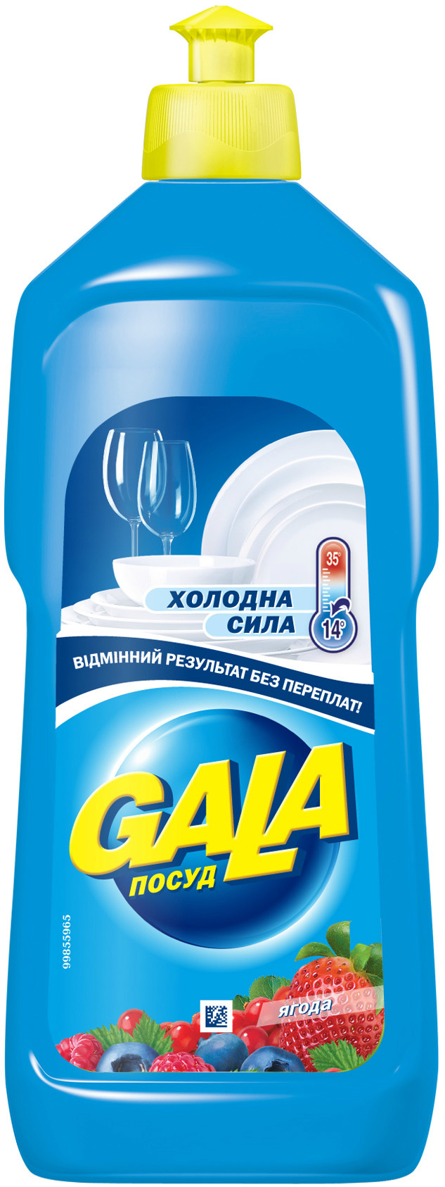 Жидкое средство для мытья посуды GALA Ягода, 500 мл