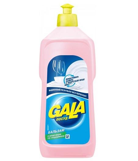 Бальзам для мытья посуды GALA с глицерином и алое вера, 500 мл