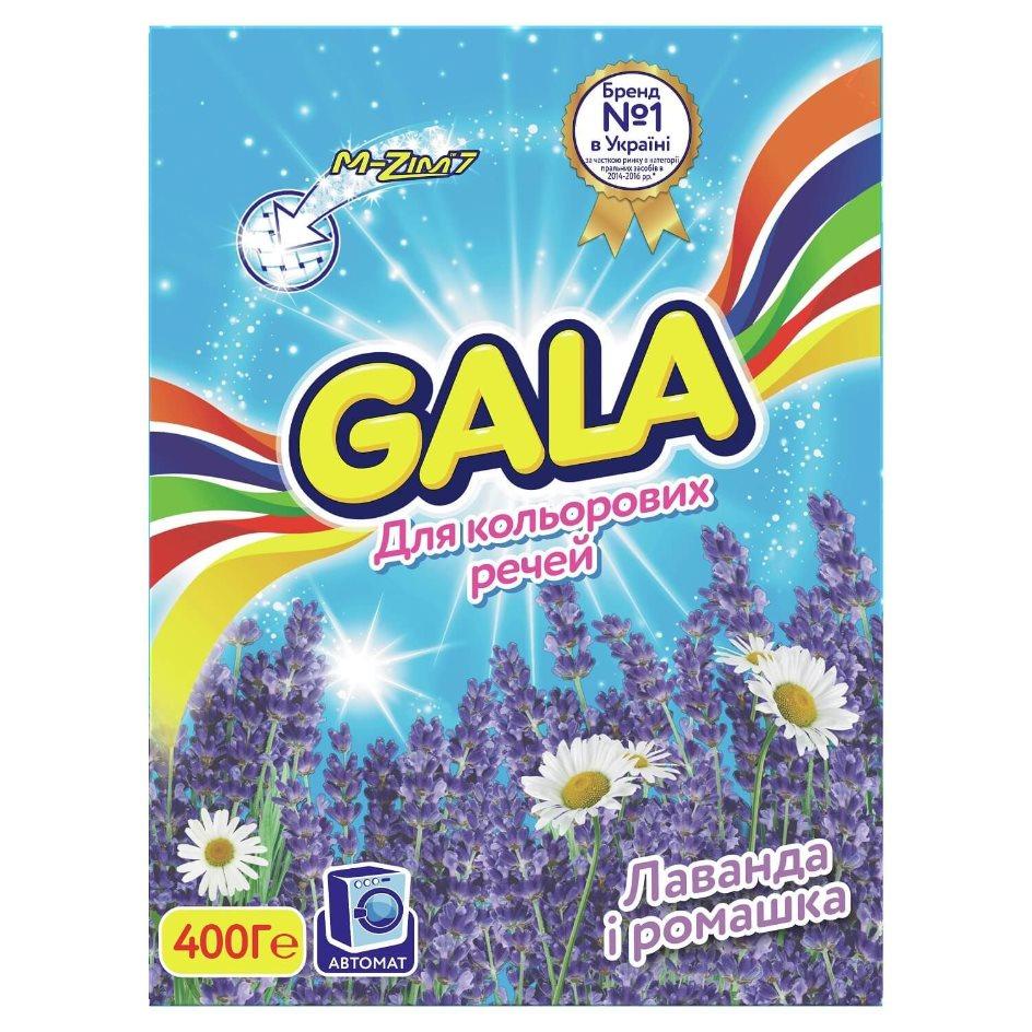 Стиральный порошок GALA 400г для цветного. Лаванда и ромашка