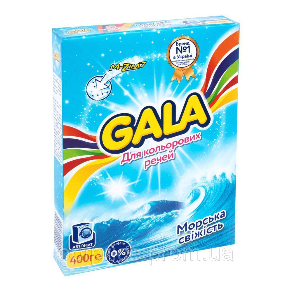 Стиральный порошок GALA 400г для цветного. Морская свежесть автомат