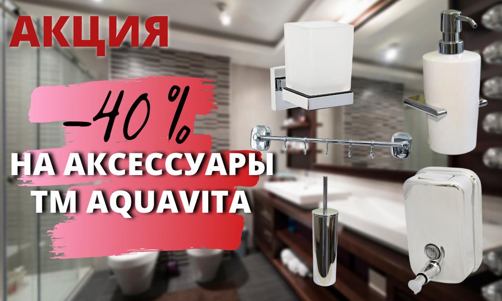 До -40% на аксессуары для ванны и туалета  ТМ AQUAVITA!