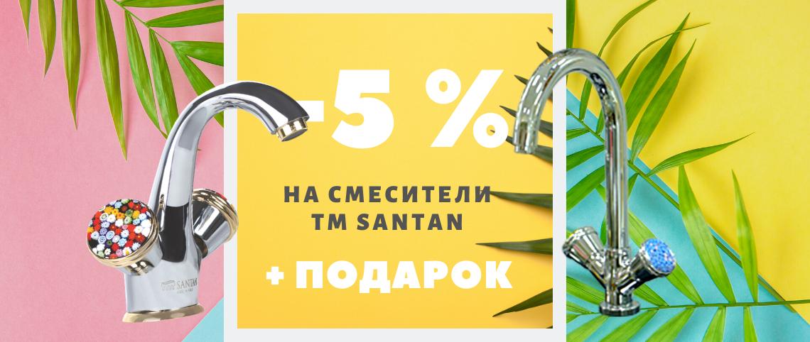 АКЦИЯ! Скидка 5% на смесители ТМ Santan + ПОДАРКИ!