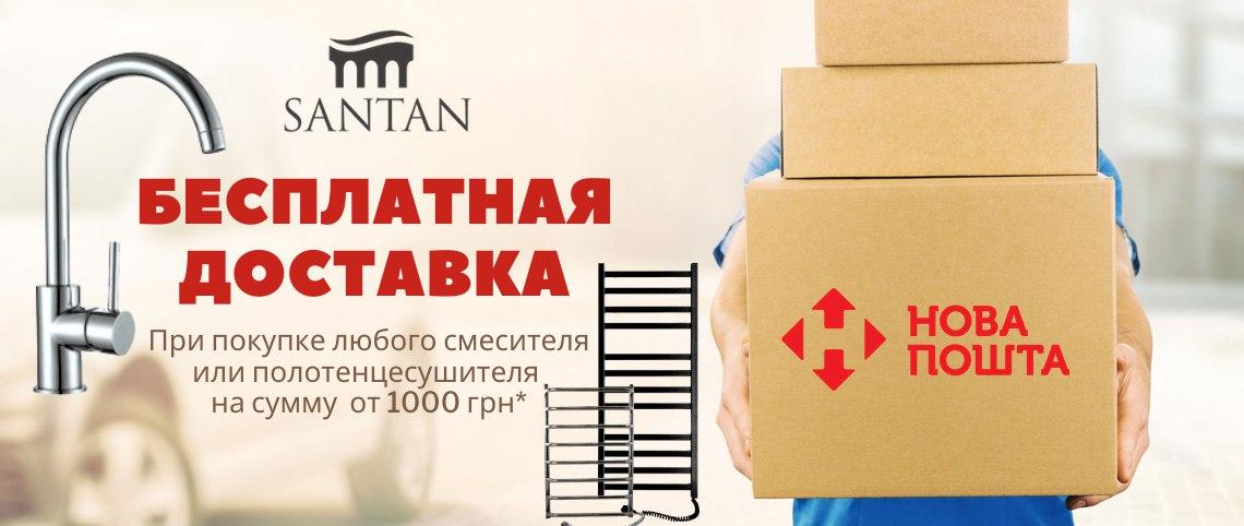 Бесплатная доставка Новой почтой!*